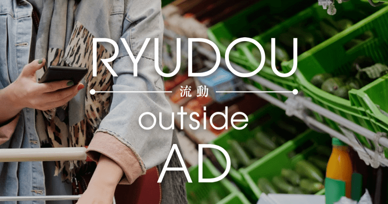 流動outside AD