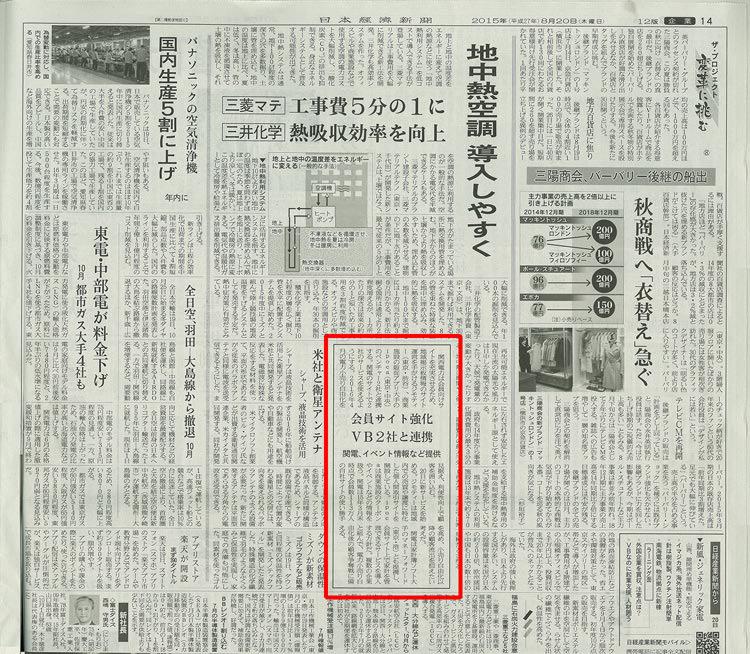 日本経済新聞にニアリが掲載されました。