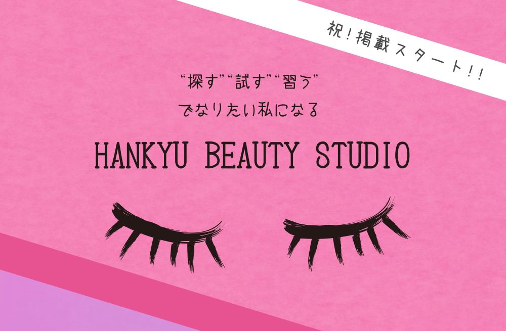 【NEW】阪急ビューティースタジオが掲載スタート!
