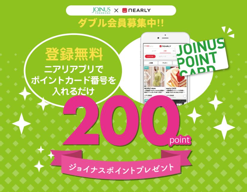 ジョイナスポイントカード連携キャンペーン開催中!