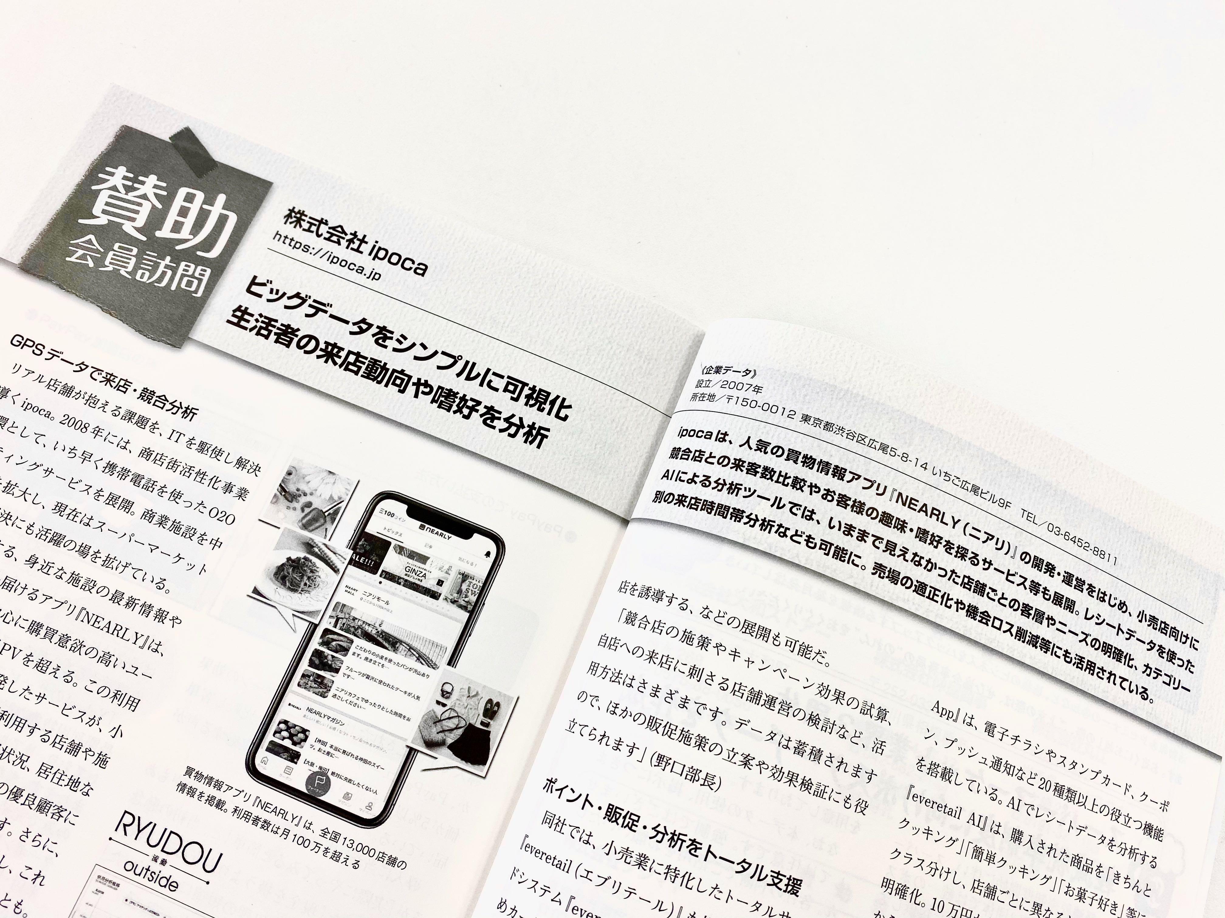 【メディア掲載】「セルフサービス10月号」でipocaのサービスが紹介されました!