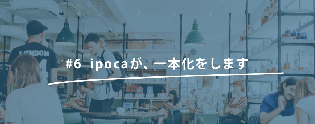 【社長ブログ6回目】ipoca が、一本化をします