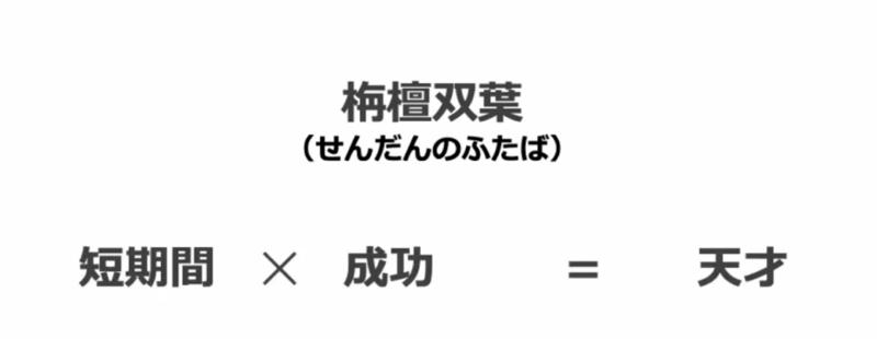 栴檀双葉(せんだんのふたば)
