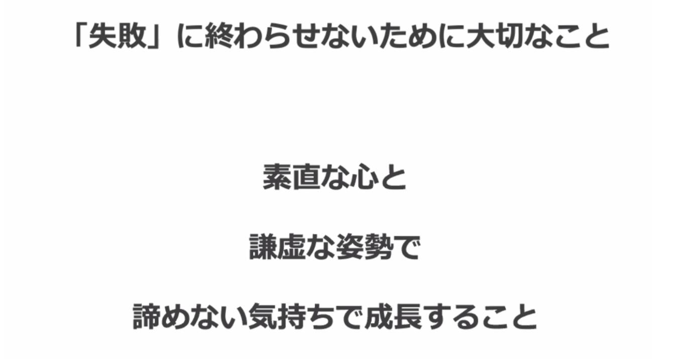 栴檀双葉(せんだんのふたば) と大器晩成(たいきばんせい)