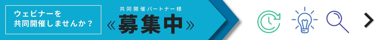 無料オンラインセミナー開催【商品情報データ×スマホ行動データで読み解く】ウィズコロナ時代の店舗販促手法