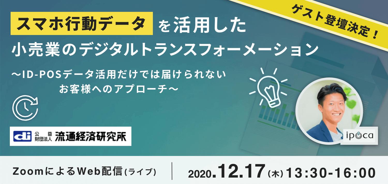 【2020/12/17(木)】 公益財団法人 流通経済研究所主催ウェブセミナー登壇します!