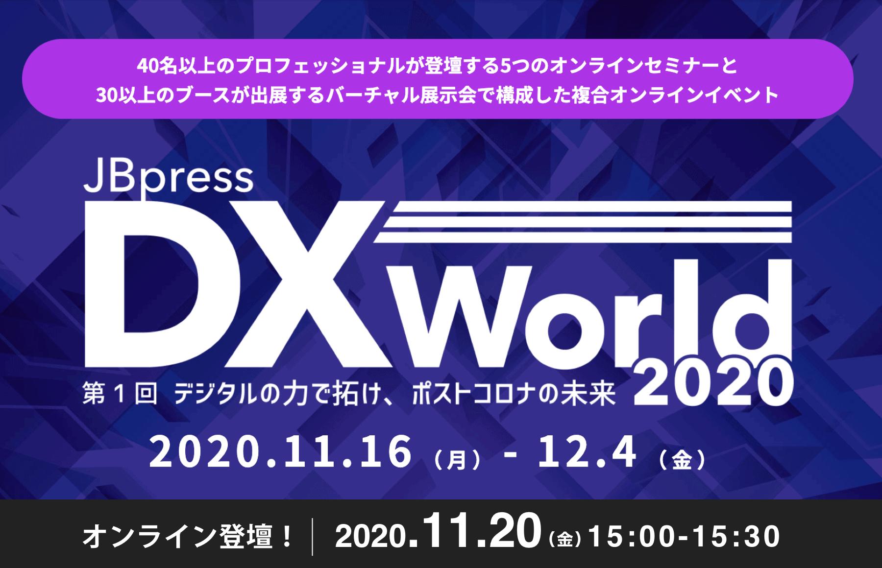 11/20(金)JBpress DX world リテール DX フォーラムに登壇します!