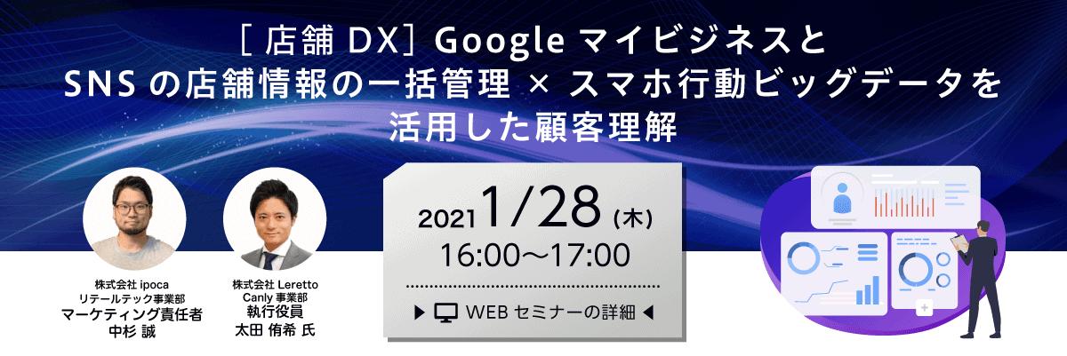 1/28(木)【店舗DX】GoogleマイビジネスとSNSの店舗情報の一括管理×スマホ行動ビッグデータを活用した顧客理解