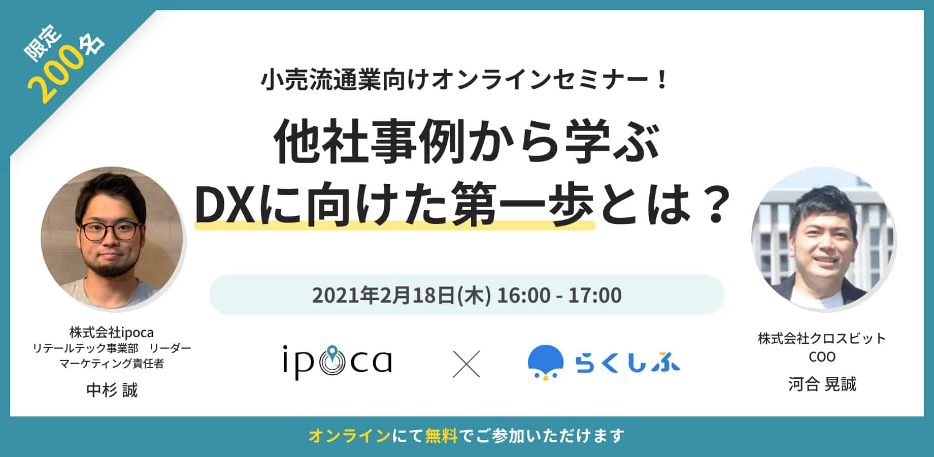 2/18(木) 株式会社クロスビット×株式会社ipoca共催ウェビナー 『他社事例から学ぶDXに向けた第一歩とは?』