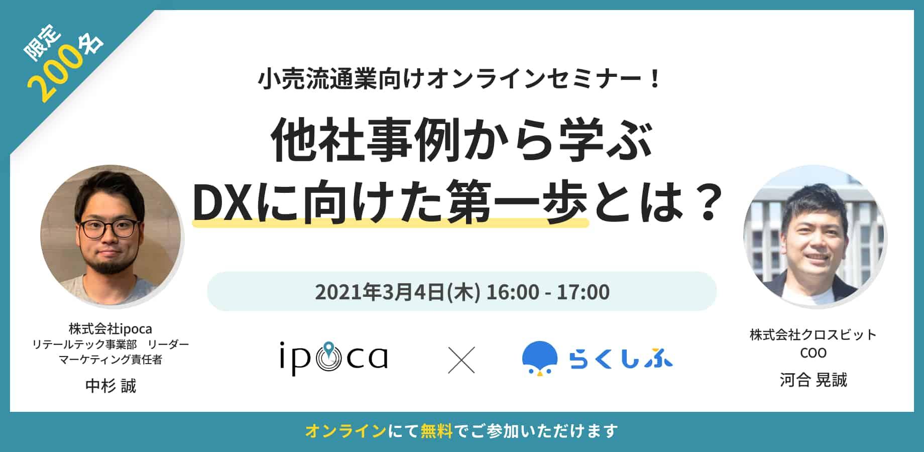 3/4(木) 株式会社クロスビット×株式会社ipoca共催ウェビナー 『他社事例から学ぶDXに向けた第一歩とは?』