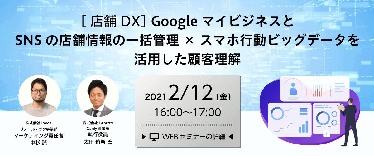 2/12(金)【店舗DX】GoogleマイビジネスとSNSの店舗情報の一括管理×スマホ行動ビッグデータを活用した顧客理解