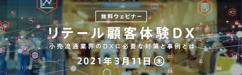 テール顧客体験DX〜小売流通業界DXに必要な対策と事例とは