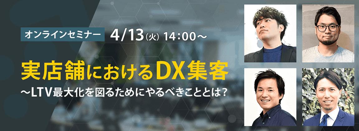 4/13(火)14:00〜 実店舗におけるDX集客〜LTV最大化を図るためにやるべきことは?〜