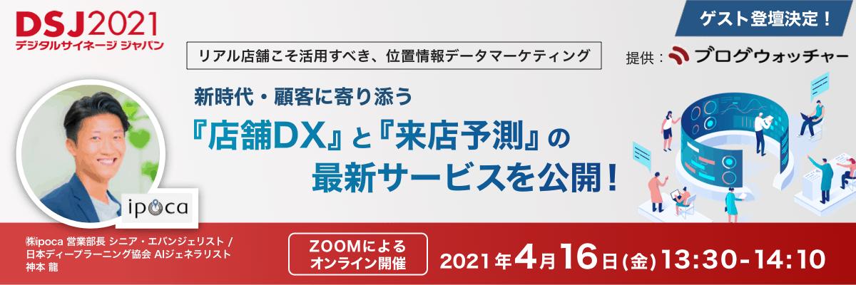 4/16(金)リアル店舗こそ活用すべき、位置情報データマーケティング 新時代・顧客に寄り添う「店舗DX」と「来店予測」最新サービスを公開
