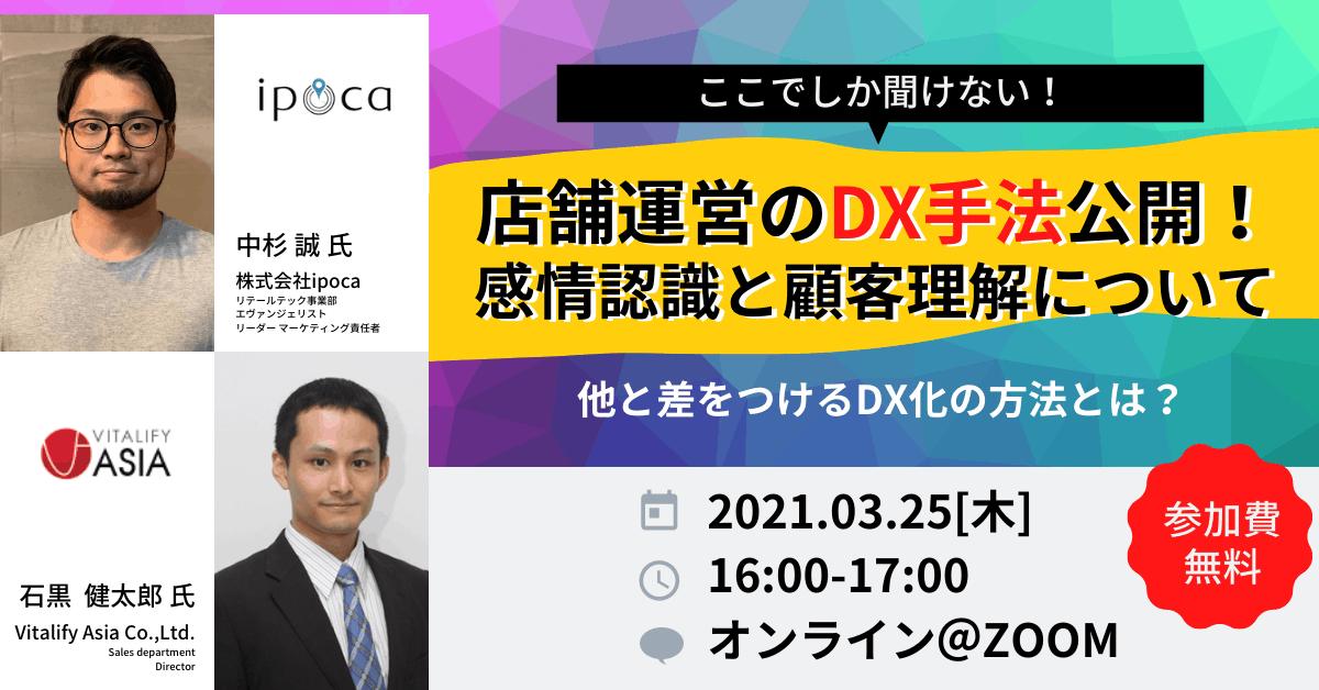 3/25(木)【ここでしか聞けない】店舗運営のDX手法公開!感情認識と顧客理解について