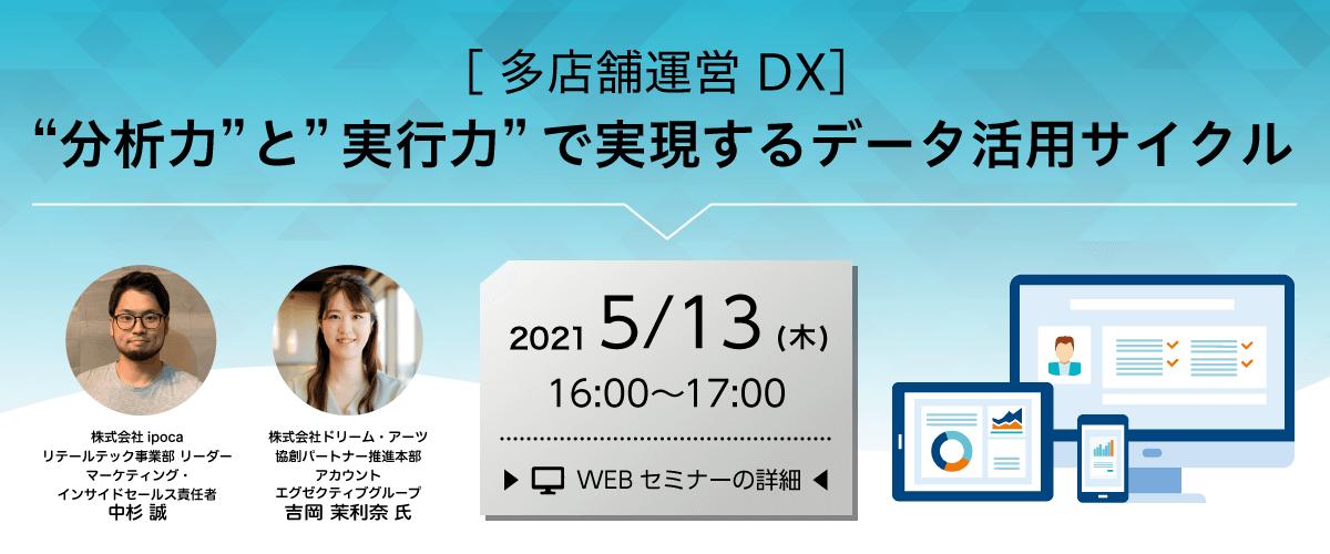 5/13(木)【多店舗運営DX】
