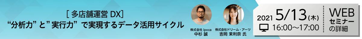 """5/13(木)【多店舗運営DX】""""分析力""""と""""実行力""""で実現するデータ活用サイクル"""