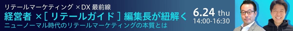 6/24(木)14:00〜 経営者xリテールガイド編集長が紐解く