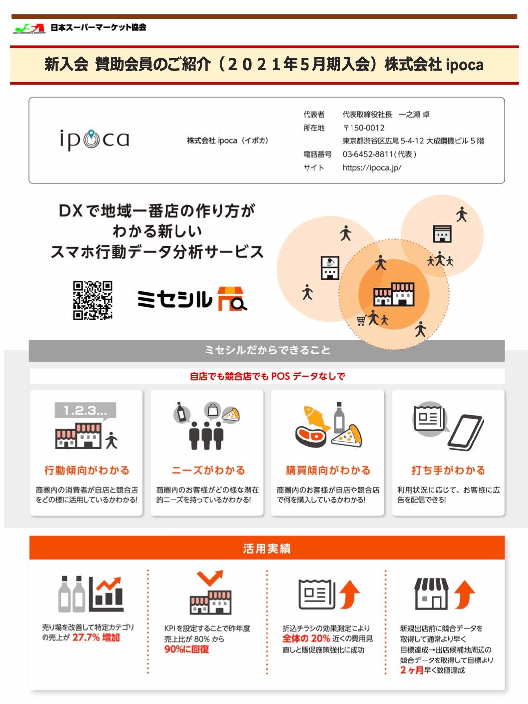 日本スーパーマーケット協会の会員向け月刊紙「JSA EXPRESS」に ipocaの情報が掲載されました
