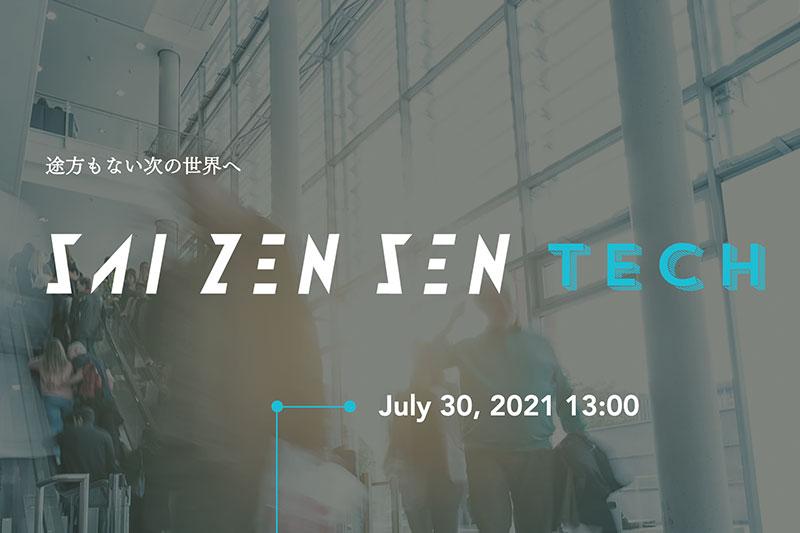 7月30日(金) 西海クリエイティブカンパニー社 主催のカンファレンス「SAI |ZEN SEN」にて登壇します!