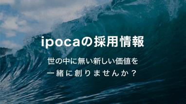 ipocaの採用情報